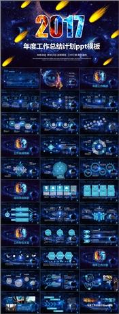 梦幻星空工作总结商务通用ppt模板