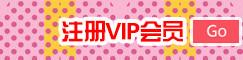 移图网VIP会员