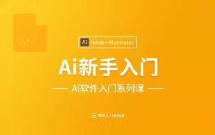 AI入門教程