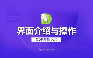 CDR入门教程