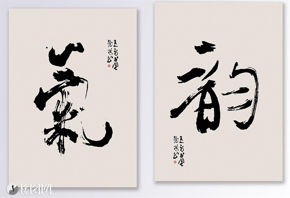 中国风气韵书法客厅书房二联装饰画
