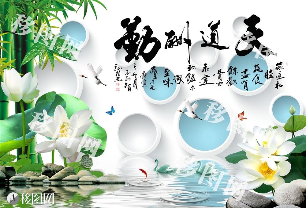 中式背景墙天道酬勤电视背景 装饰画